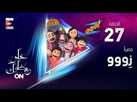 مسلسل زووو HD - الحلقة السابعة والعشرون - بشرى والفنانة ريم أحمد - (Zeoo (27  - 19:20-2017 / 6 / 22