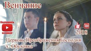 Венчание. Церковь Преображения Господня х. Обуховка