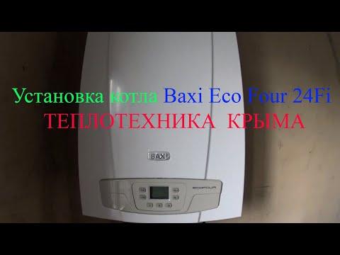 Установка газового котла бакси своими руками видео