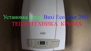 Установка котла Baxi Eco Four 24 Fi turbo.