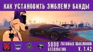Как поменять или перенести Эмблему банды GTA 5 Online. Ставим красивую Эмблему на майку и машину