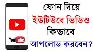 মোবাইল দিয়ে কিভাবে ইউটিউবে ভিডিও আপলোড করবেন। How to upload video on youtube from mobile?