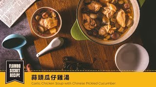 【鑄鐵鍋煲湯????】蒜頭瓜仔雞湯 | Garlic Chicken Soup with Chinese Pickled Cucumber