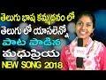 తెలుగు భాష కమ్మదనం లో తెలుగు లో యాసలెన్నో  song by Madhu Priya New Song |   2018| TFCCLIVE |