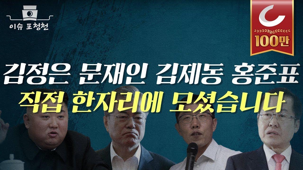 문재인·김정은 복사기 전격출연…성대모사하다 기절 직전!  [이슈포청천]