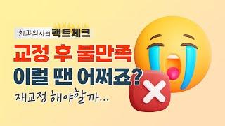 치아교정 후 불만족 재교정 한다면? (feat. 골격성…