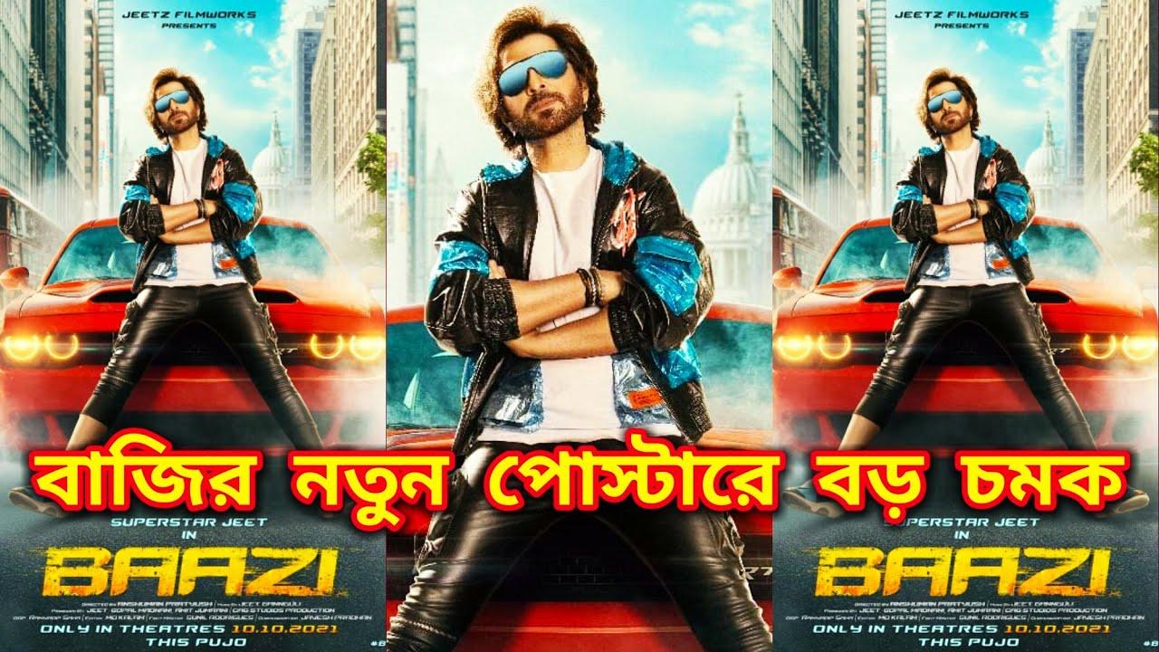 ঝড় তুললো বাজির নতুন পোস্টার   Baazi New First Look Poster   Jeet   Mimi   New Bengali Movie   2021