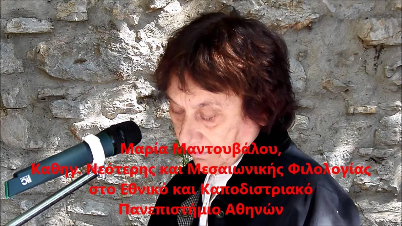 Αποτέλεσμα εικόνας για Μαρία Μαντουβάλου