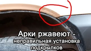 Арки автомобиля ржавеют: неправильная установка подкрылков