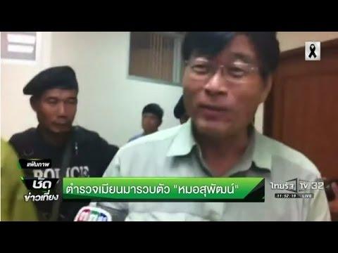 """ตร.พม่า รวบตัว """"หมอสุพัฒน์"""" หนีโทษประหารจากศาล จ.เพชรบุรี  21-12-59   ชัดข่าวเที่ยง"""