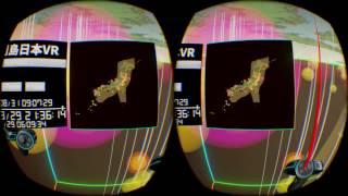 [WIP] 地震列島日本VR thumbnail
