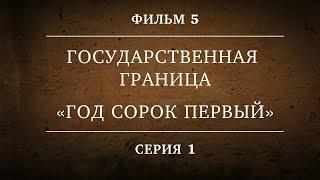 ГОСУДАРСТВЕННАЯ ГРАНИЦА | ФИЛЬМ 5 | ГОД СОРОК ПЕРВЫЙ | 1 СЕРИЯ