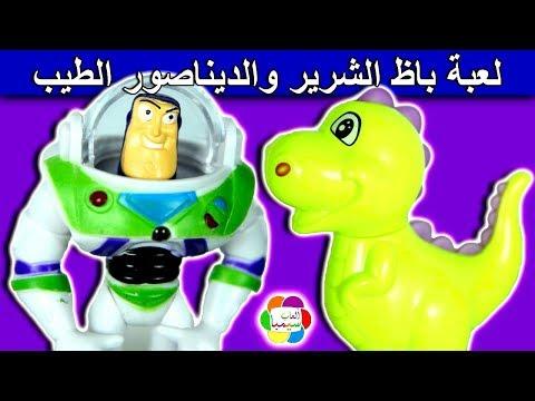 لعبة باظ يطير الشرير والديناصور الطيب اجمل العاب الاطفال بنات واولاد bad buzz and dinosaur toys set