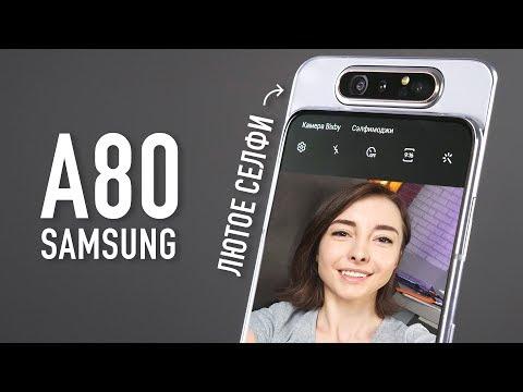 Вот что умеет дикая камера в Samsung A80