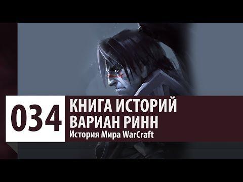 История WarCraft: Вариан Ринн (История персонажа)