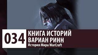 История Мира WarCraft: Вариан Ринн (История персонажа)