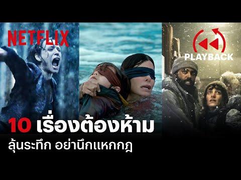 10 หนังซีรีส์ต้อง &39;ห้าม&39; ลุ้นระทึก อย่านึกแหกกฎ   PLAYBACK   Netflix
