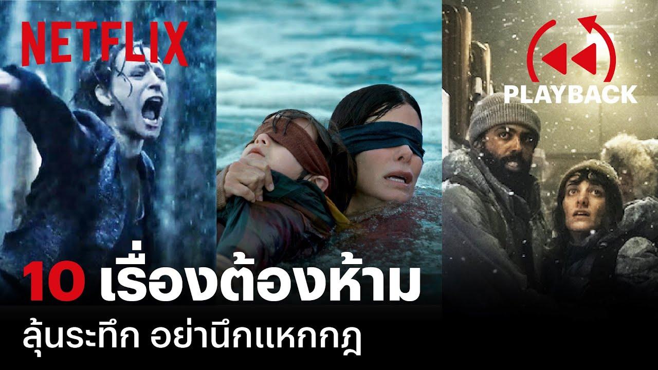 10 หนัง-ซีรีส์ต้อง 'ห้าม' ลุ้นระทึก อย่านึกแหกกฎ | PLAYBACK | Netflix