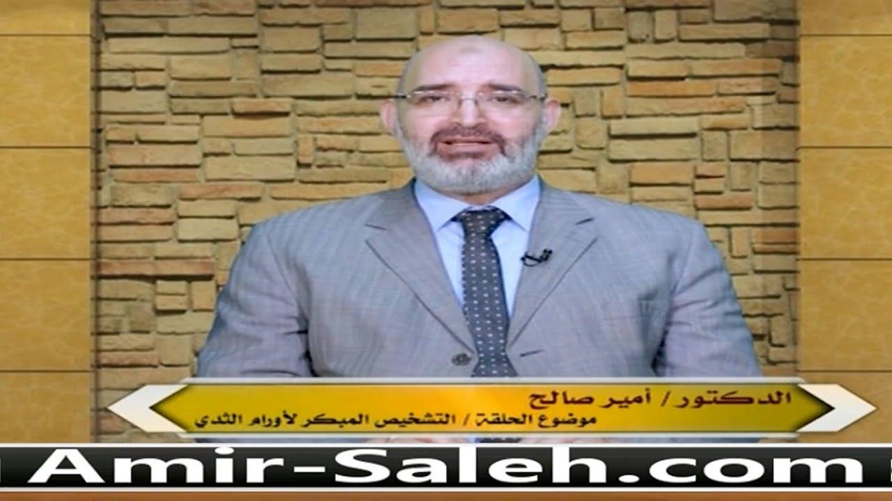 سرطان الثدى والتشخيص المبكر لأورام الثدي | الدكتور أمير صالح | الطب الآمن
