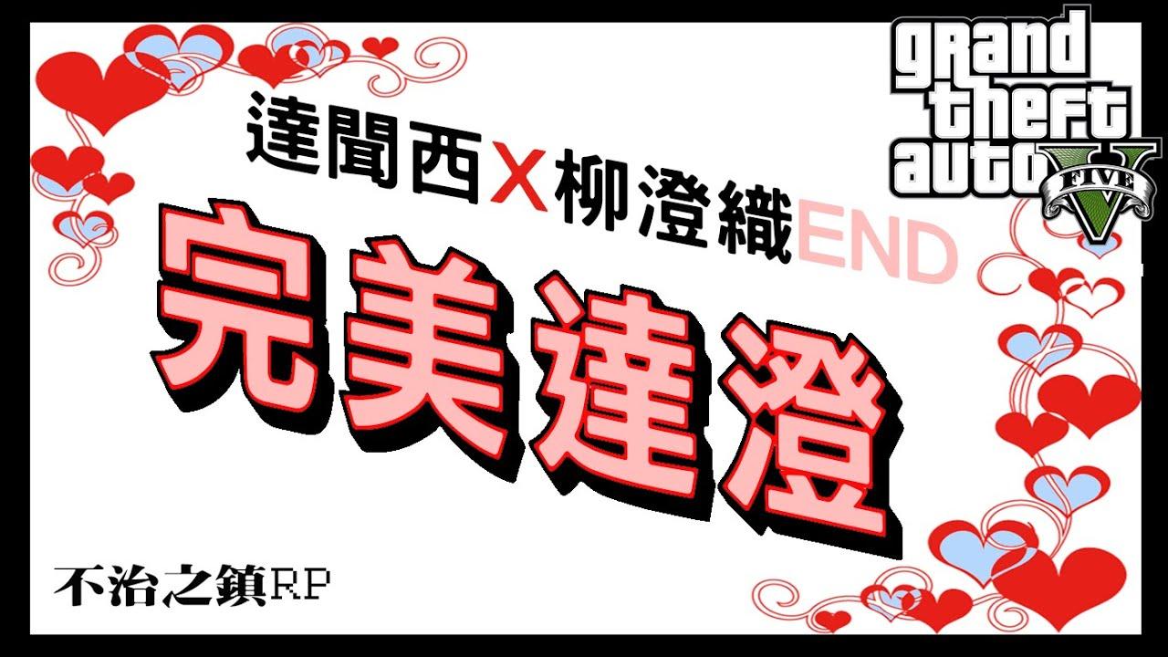 【字幕】GTA RP 不治之鎮 達聞西X柳澄織END【完美達澄】