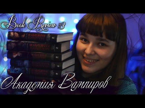 Book Review #3|Академия вампиров