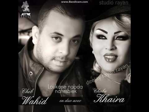 Cheb Wahid Duo Cheba Kheira 2014   Loukane Nebda Nahsseblek Nouvel Album