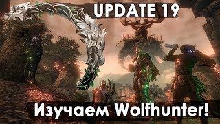 Таверна Ехидного СтамсОрка - выпуск #6. Разбираем обновление Wolfhunter! | The Elder Scrolls Online