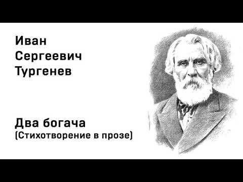 Иван Тургенев Два богача Стихотворение в прозе