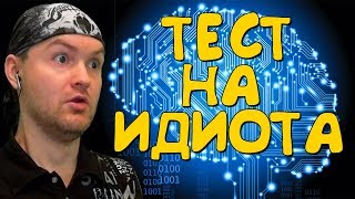 ТЕСТ НА ИДИОТА  The Idiot Test