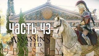Assassin's Creed: Odyssey ► Прохождение на русском #43 ► ОСТАТКИ КУЛЬТИСТОВ!