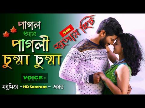 পাগল আর পাগলী - ২ | Romantic Duet Voice Love Story | Voice : Madhumita & HD Samraat | Love Express
