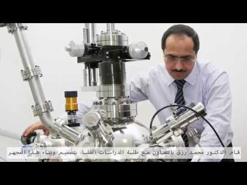 Khalifa University develops the World's Smallest Source of Energy