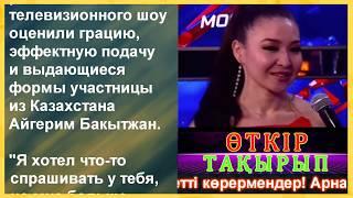 "Айгерим поразила всех с ""танцем живота"""