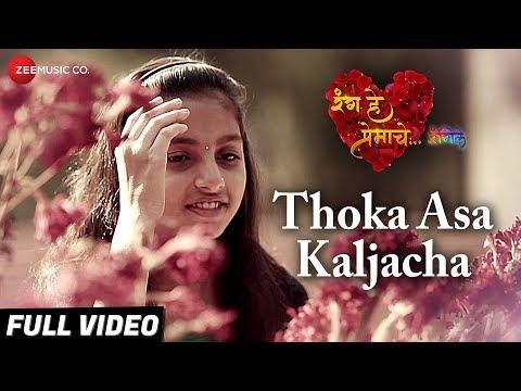 Thoka Asa Kaljacha - Full Video | Rang He Premache Rangeele |Prathmesh D, Akansha M | Aadarsh Shinde
