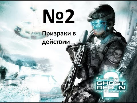 Призраки в действии - Tom Clancy's Ghost Recon: Advanced Warfighter 2 №2