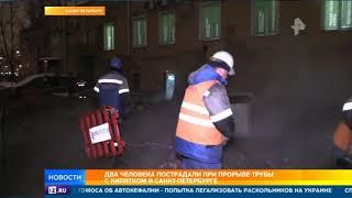 В Петербурге машины сварились в кипятке
