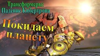 аНДРЕЙ ДОЦЕНТ ТРАНСФОРМЕРЫ ПАДЕНИЕ КИБЕРТРОНА