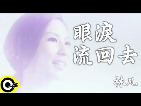 林凡-眼淚流回去 (官方完整版MV)