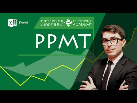 ფინანსური ფუნქცია PPMT ექსელში
