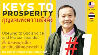 Keys to prosperity กุญแจแห่งความมั่งคั่ง 1: Obeying to God's voice and His commands 1