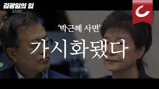 [김광일의 입] '박근혜 사면' 가시화됐다 Video