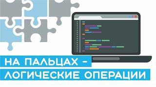 #7 Логические операции И, ИЛИ, НЕ. Основы Arduino для начинающих - Центр РАЗУМ Омск