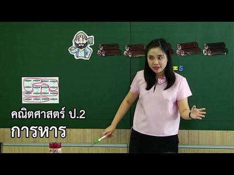 คณิตศาสตร์ ป.2 การหาร อาจารย์อัญชุลี ศิริประพนธ์โรจน์