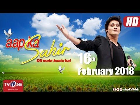 Aap Ka Sahir | Morning Show | 16th February 2018 | Full HD | TV One