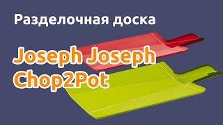 Разделочные доски Joseph Joseph Chop2Pot™ видеообзор