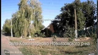 село Коминтерново - 06.09.2014