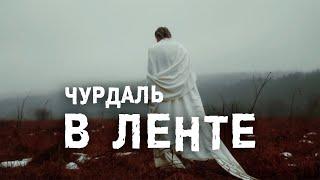 Чурдаль  - В ленте (Премьера клипа, 2020)
