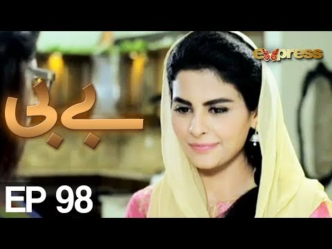 BABY - Episode 98 - Express Entertainment Drama