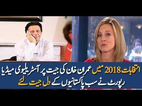 Australian Media Report on Imran Khan's Victory in 2018 Election - pakistan news room live