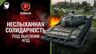 Неслыханная солидарность - Под высоким КПД №91 -  от Evilborsh [World of Tanks]